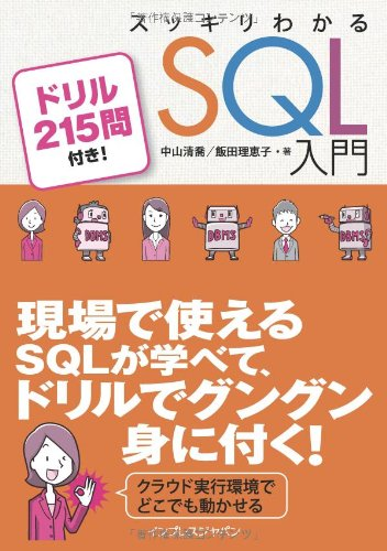 スッキリわかる SQL 入門 ドリル215問付き! (スッキリシリーズ)