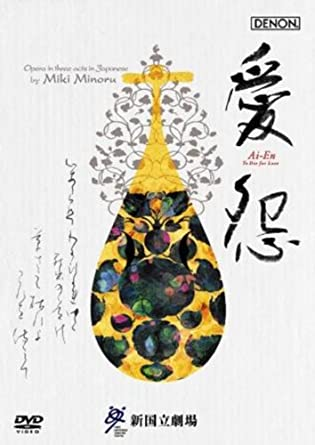 三木稔 歌劇《愛怨》 新国立劇場2006 [DVD]