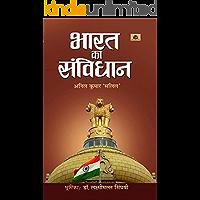 Bharat Ka Samvidhan  (Hindi)