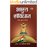 Bharat Ka Samvidhan  (Hindi)