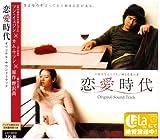 [CD]「恋愛時代」オリジナル・サウンドトラック(DVD付) [CD+DVD, Soundtrack]