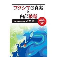 Fukshima no shinjitu to naibu hibaku: Motogenpatu gijutusha ga kataru (Japanese Edition)