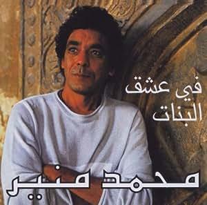 Mohamed Mounir - Fi Ishk El Banat - Amazon.com Music