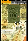 你应该读懂的100幅中国名画(典藏版)