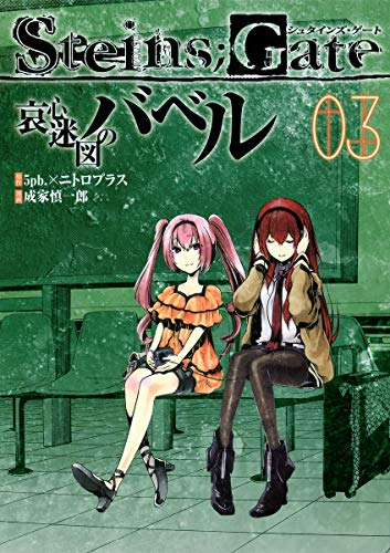 STEINS;GATE Aishin Maiz no Babel - Manga Gate Stein
