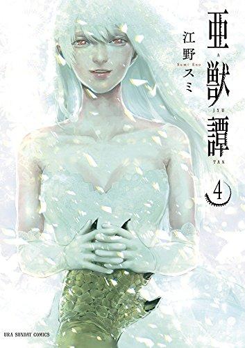 亜獣譚 (4) (裏少年サンデーコミックス)