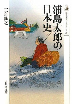 浦島太郎の日本史 (歴史文化ライブラリー)