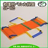 ワンタッチ式ベルトタンカ「ベルカ」救護用担架 SB-160(L160cm×H50cm) 日本縫製