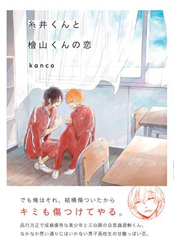 糸井くんと檜山くんの恋 / kancoの商品画像