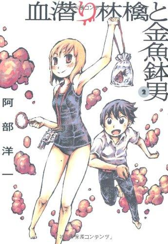 血潜り林檎と金魚鉢男(2) (電撃ジャパンコミックス)