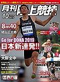 月刊陸上競技 2019年 10 月号 [雑誌]