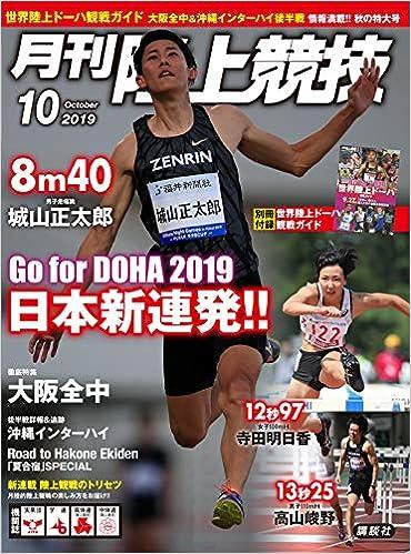 2019 陸上 大阪 中体連