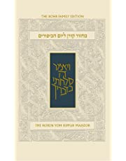 Koren Sacks Yom Kippur Mahzor