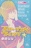 Stardust Wink 3 (Ribbon Mascot Comics) (2010) ISBN: 4088670485 [Japanese Import]