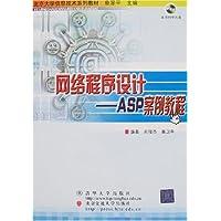 网络程序设计:ASP案例教程(附盘)