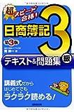 超スピード合格!日商簿記3級 テキスト&問題集