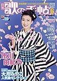 月刊 歌の手帖(2019年6月号)