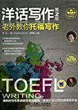 Foreigners Teach You TOEFL Writing (2nd Edition)