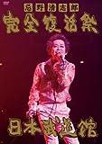 忌野清志郎 完全復活祭 日本武道館 [DVD]