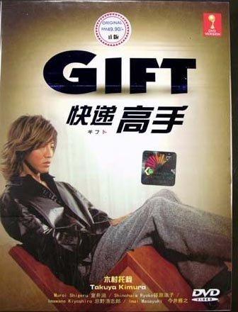 Amazon com: Gift Japanese Tv Drama Digipak Deluxe Boxset English Sub