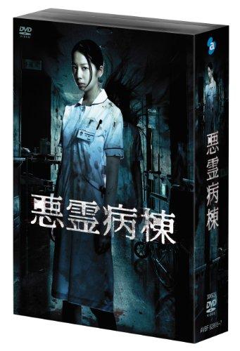 Japanese TV Series - Akuryou Byoutou DVD-Box DVD Box (3DVDS) [Japan DVD] AVBF-62995