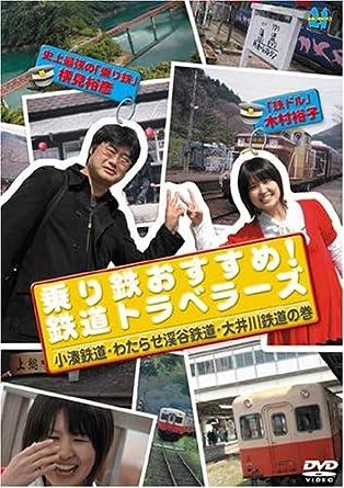 Amazon.co.jp | 乗り鉄おすすめ!...