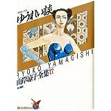ゆうれい談 (あすかコミックス・スペシャル―山岸凉子全集)