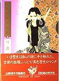 山岸凉子作品集 〈5〉 日出処の天子 5