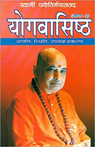Yoga Vasistha Volume 2 Swami Jyotirmayanand 9788185883724 Amazon Com Books