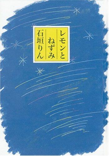 レモンとねずみ (童話屋の詩文庫)