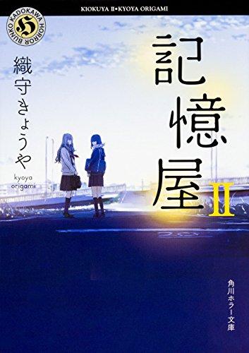記憶屋II (角川ホラー文庫)