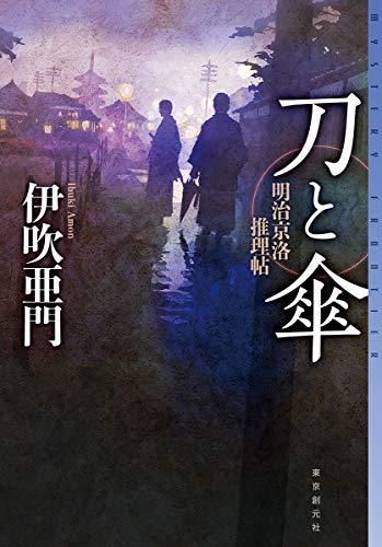 刀と傘 (明治京洛推理帖) (ミステリ・フロンティア)