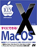 すぐにできる!Mac OS X Version10.5 Leopard 2009 Edition