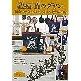 猫のダヤン 保冷バッグ&ペットボトルホルダー BOOK