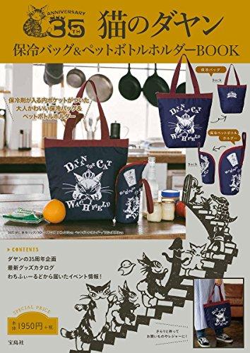 猫のダヤン 保冷バッグ&ペットボトルホルダー BOOK 画像