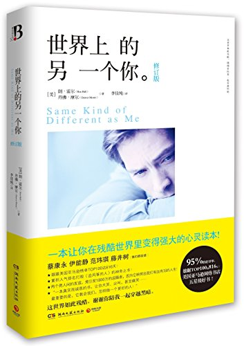 Same Kind Of Different As Me  Chinese Edition