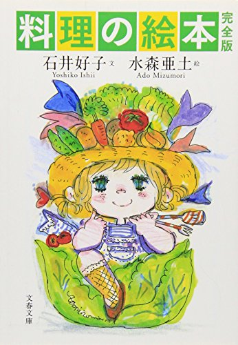 料理の絵本 完全版 (文春文庫)