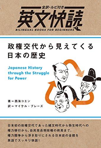 政権交代から見えてくる日本の歴史 (英文快読)