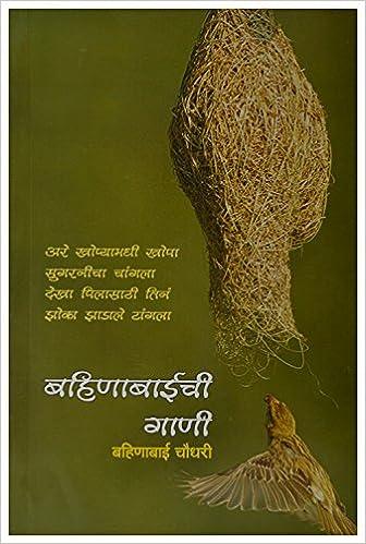 poem marathi pdf in books