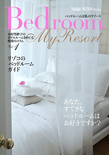 bedroom my resort rizoko no bedroom guide: Kimura Risaco no hotel room wo meguru etsuraku no column (Japanese Edition)