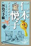 灰色の手帳―仁木悦子少年小説コレクション〈1〉