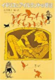イギリスとアイルランドの昔話 (世界傑作童話シリーズ)