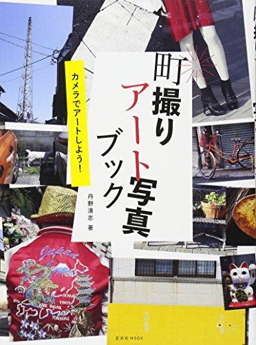 町撮りアート写真ブック (玄光社MOOK)