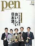 Pen(ペン) 2017年 3/1号 [ソムリエが選ぶ、おいしい日本酒。]