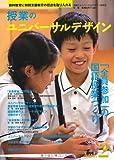 授業のユニバーサルデザイン〈Vol.2〉「全員参加」の国語授業づくり