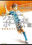 サッカーボーイズ 14歳 蝉時雨のグラウンド (角川文庫)