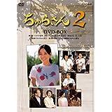 連続テレビ小説 ちゅらさん2 DVD-BOX 全3枚【NHKスクエア限定商品】