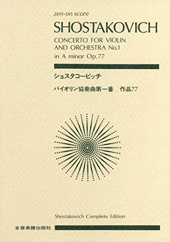 - Score Shostakovich Violin Concerto No. 1 in A minor work 77 (Zen-on score) (2009) ISBN: 4118918439 [Japanese Import]