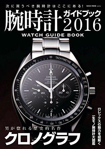 腕時計ムック 最新号 表紙画像