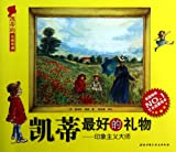 Katie Meets the Impressionists (Chinese Edition)
